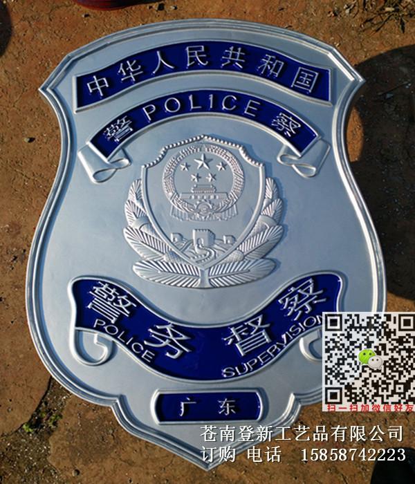 警务督查徽